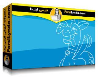 لیندا _ آموزشهای هنرمند در کار: از طرح تا تکمیل تصویرسازی (با زیرنویس فارسی AI)