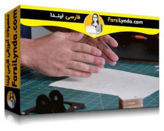 لیندا _ آموزش نمونه سازی سریع برای طراحی محصول (با زیرنویس)