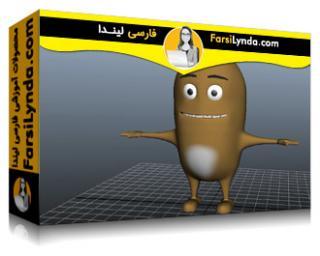 لیندا _ آموزش مدل سازی شخصیت کارتونی در مایا (با زیرنویس)