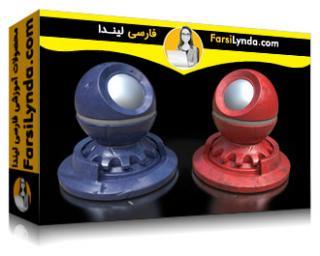 لیندا _ آموزش ایجاد یک فلز رنگ شده در Substance Designer (با زیرنویس فارسی AI)