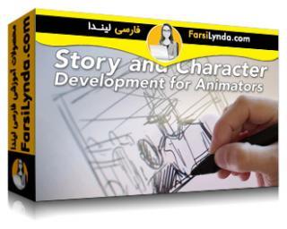 لیندا _ آموزش داستان سرایی و توسعه شخصیت برای انیمیشن (با زیرنویس فارسی AI)
