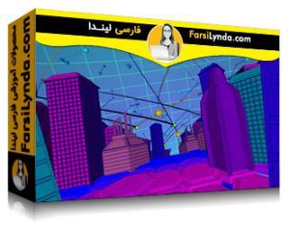 لیندا _ آموزش مایا: Motion Graphics با MASH (با زیرنویس)