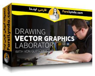 لیندا _ آزمایشگاه طراحی گرافیک برداری  (با زیرنویس)