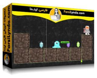 لیندا _ آموزش یونیتی 5 دو بعدی: ساخت یک بازی ماجراجویی (با زیرنویس)