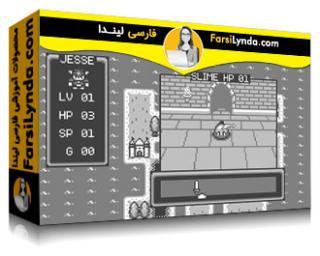 لیندا _ آموزش طراحی و ساخت بازیهای دو بعدی (با زیرنویس)