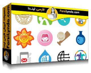 لیندا _ آموزش طراحی گرافیک برداری: گرافیک آیکون (با زیرنویس)