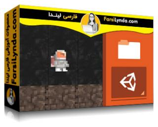 لیندا _ آموزش یونیتی 5 دو بعدی: طراحی Level (با زیرنویس فارسی AI)