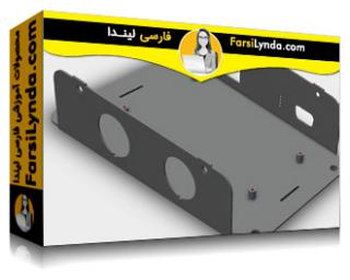لیندا _ آموزش طراحی یک محفظه فلزی با SOLIDWORKS (با زیرنویس فارسی AI)