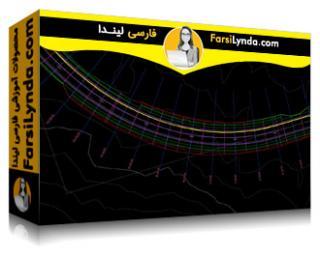 لیندا _ آموزش Civil 3D : طراحی جاده (با زیرنویس)
