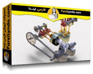 لیندا _ آموزش مدلسازی یک موتور موتورسیکلت با سالیدورکز (با زیرنویس فارسی AI)