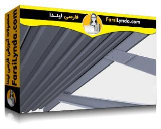 لیندا _ آموزش طراحی ساختمان فولادی با Weldment های ساکیدورکز (با زیرنویس فارسی AI)