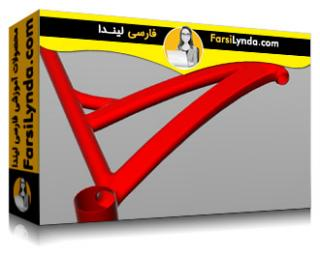 لیندا _ آموزش مدلسازی قاب دوچرخه با سالیدورکز (با زیرنویس)
