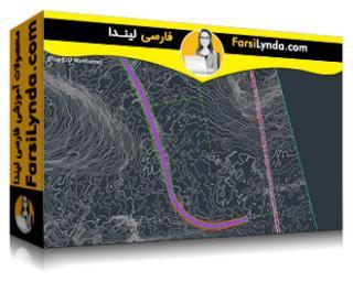 لیندا _ آموزش اتوکد Civil 3D : تقاطع جاده های جدید با جاده های موجود (با زیرنویس)