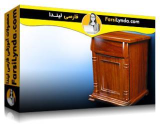 لیندا _ آموزش مدلسازی یک کابینت چوبی با سالیدورکز (با زیرنویس فارسی AI)