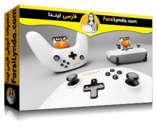 لیندا _ آموزش ساخت یک دسته کنترل بازی (جوی استیک) در راینو (با زیرنویس فارسی AI)