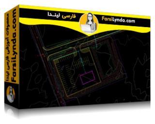 لیندا _ آموزش اتوکد Civil 3D : طراحی سیستم های لوله کشی گرانشی (با زیرنویس)