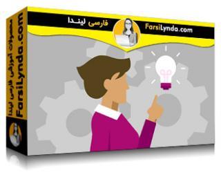 لیندا _ آموزش تفکر طراحی : تغییر رهبری در سازمان شما (با زیرنویس)