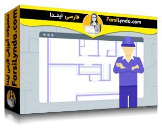 لیندا _ آموزش Bluebeam : مدیریت نقشه های ساختمانی به صورت دیجیتال (با زیرنویس فارسی AI)