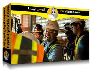 لیندا _ آموزش مبانی مدیریت ساخت و ساز (با زیرنویس فارسی AI)