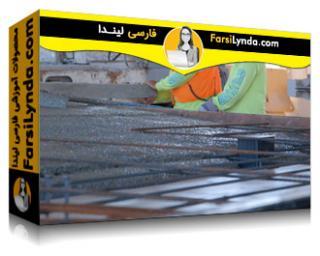 لیندا _ آموزش مدیریت ساخت و ساز : ساخت بتن (با زیرنویس فارسی AI)