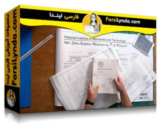 لیندا _ آموزش مدیریت ساخت و ساز: خواندن نقشه ها و مشخصات فنی (با زیرنویس فارسی AI)