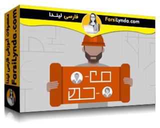 لیندا _ آموزش ایجاد یک نقشه اجرایی BIM در رویت (با زیرنویس)