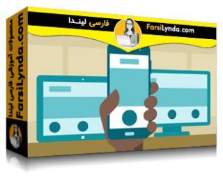لیندا _ آموزش طراحی واکنشگرا در وب (با زیرنویس)