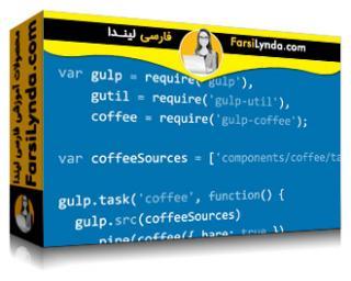 لیندا _ آموزش گیت، Gulp.js و Browserify : گردش کارهای پروژه های وب (با زیرنویس فارسی AI)