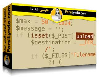 لیندا _ آموزش پی اچ پی : آپلود فایلها به صورت ایمن (با زیرنویس)