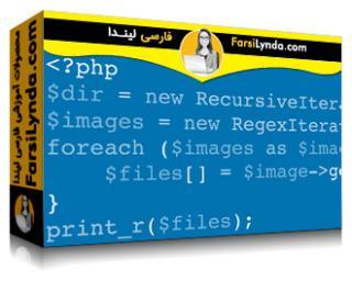 لیندا _ آموزش های کد کلینیک : پی اچ پی (با زیرنویس)