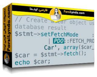 لیندا _ آموزش پی اچ پی : دسترسی به دیتابیس با PDO و MySQLi (با زیرنویس)