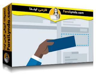 لیندا _ آموزش پلاگین های وردپرس: فیلدهای سفارشی پیشرفته (با زیرنویس)