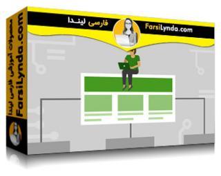 لیندا _ آموزش نکات برنامه نویسی وردپرس: معماری اطلاعات و سلسله مراتب قالب (با زیرنویس)