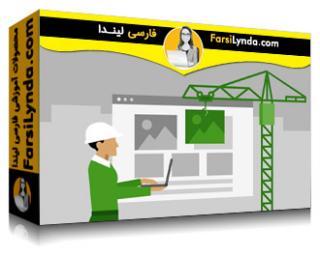 لیندا _ آموزش فرایند طراحی مدرن وب (با زیرنویس فارسی AI)