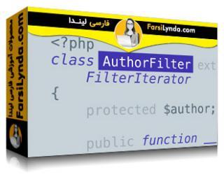 لیندا _ آموزش کتابخانه استاندارد پی اچ پی (با زیرنویس)