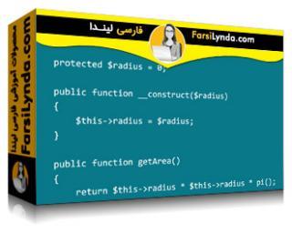 لیندا _ آموزش پی اچ پی : الگوهای طراحی (با زیرنویس فارسی AI)