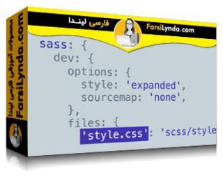 لیندا _ آموزش وردپرس : توسعه با Sass و Grunt.js (با زیرنویس فارسی AI)