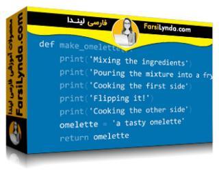 لیندا _ آموزش مبانی برنامهنویسی: نمونههای دنیای واقعی (با زیرنویس فارسی AI)