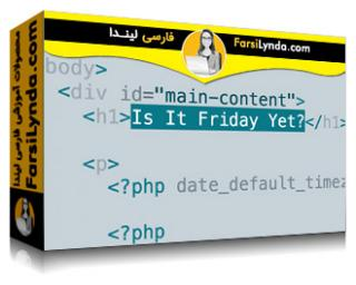 لیندا _ آموزش پروژه های پی اچ پی آسان: سایت های تک-سرویسی (با زیرنویس فارسی AI)