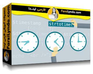 لیندا _ آموزش پروژه های پی اچ پی آسان: تبدیل منطقه زمانی (با زیرنویس فارسی AI)
