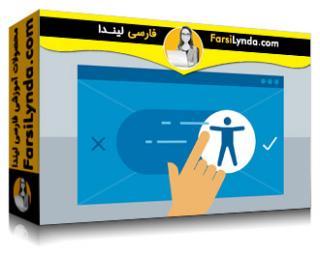 لیندا _ آموزش مبانی UX : قابلیت دسترسی (با زیرنویس)