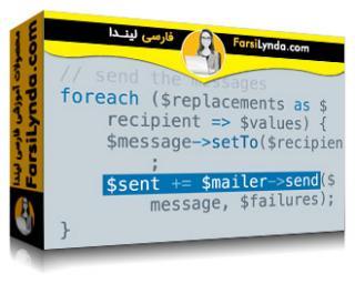 لیندا _ آموزش پی اپی : ایمیل با Swift Mailer (با زیرنویس)