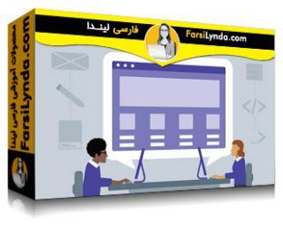 لیندا _ آموزش مبانی توسعه وب : Full-Stack در مقابل Front-End (با زیرنویس فارسی AI)