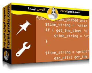 لیندا _ آموزش وردپرس : ایجاد تم ها با استفاده از Underscores (با زیرنویس)