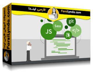 لیندا _ آموزش ابزارهای گردش کار برای توسعه دهندگان وب (با زیرنویس)