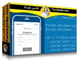 لیندا _ آموزش AngularJS 1 : ایجاد یک برنامه داده محور (با زیرنویس فارسی AI)