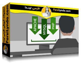 لیندا _ آموزش نصب Apache، MySQL و PHP (با زیرنویس)