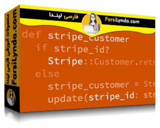 لیندا _ آموزش اضافه کردن پرداخت درون خطی به برنامه های Ruby on Rails (با زیرنویس)