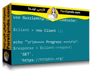 لیندا _ آموزش استفاده از API های RESTful در پی اچ پی با Guzzle (با زیرنویس)