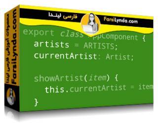 لیندا _ آموزش AngularJS 2 (با زیرنویس)